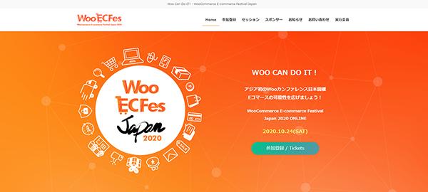 Woo EC Fesサイトのファーストビューイメージ