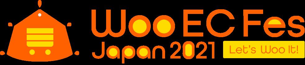 Woo EC Fes Japan 2021年11月19~20日(予定)オンライン開催